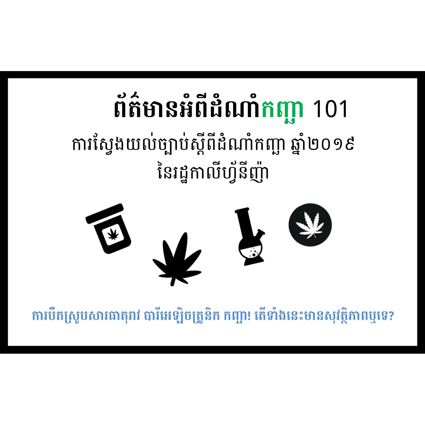 CannaBASICS 101 Khmer